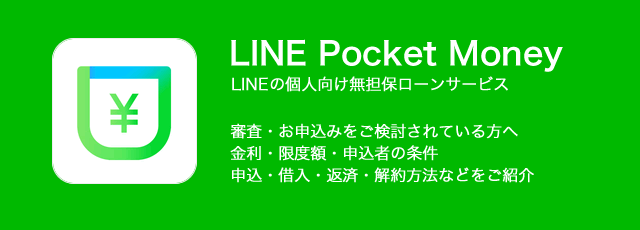 LINE Pocket Money